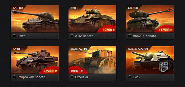 world-of-tanks-shop